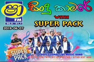ShaaFM Sindu Kamare With Super Pack 2019-06-07 Live Show Image