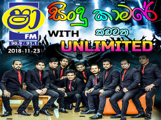ShaaFM Sindu Kamare With Unlimited 2018-11-23 Live Show Image