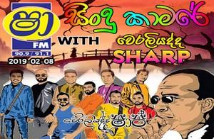 ShaaFM Sindu Kamare With Weraliyadda Sharp 2019-02-08 Live Show Image