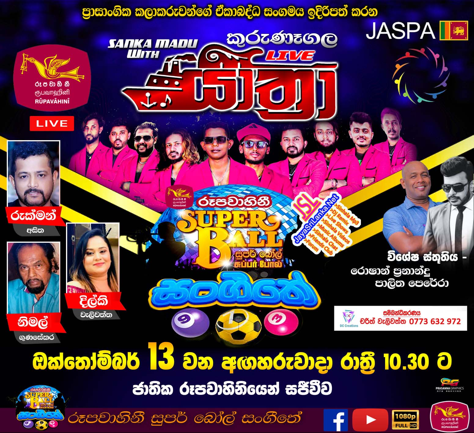 Yathra Live In Super Ball Sangeethe Show 2020-10-13 Live Show - sinhala live show