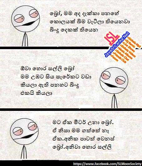 Sinhala Sindu Download