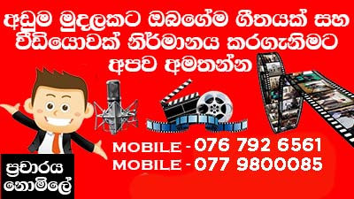 Advertise on jayasrilanka